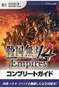 戦国無双4 Empiresコンプリ-トガイド PlayStation 3版PlayStation  /コ-エ-テクモゲ-ムス/ω-Force