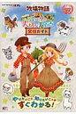 牧場物語3つの里の大切な友だち究極ガイド 3DS  /コ-エ-テクモゲ-ムス
