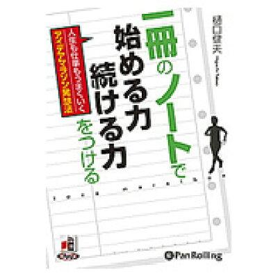 一冊のノ-トで始める力   /パンロ-リング/樋口健夫