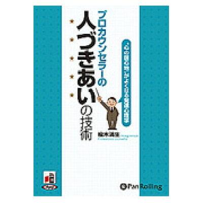 プロカウンセラ-の人づきあいの技術   /パンロ-リング/楡木満生
