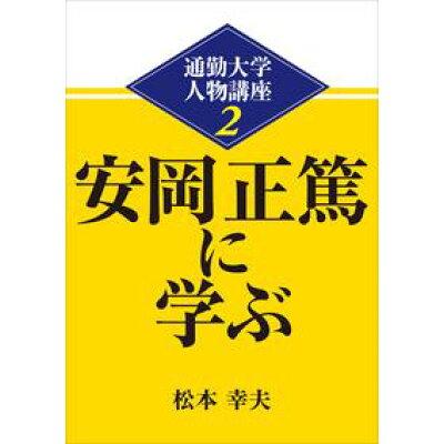 通勤大学文庫 通勤大学人物講座2 安岡正篤に学ぶ 松本 幸夫