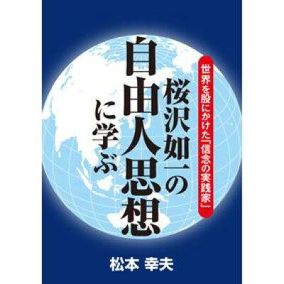 世界を股にかけた 信念の実践家 桜沢如一の自由人思想に学ぶ 松本 幸夫