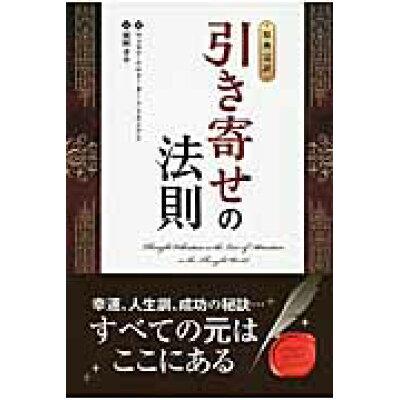 引き寄せの法則 原典完訳  /パンロ-リング/ウィリアム・ウォ-カ-・アトキンソン