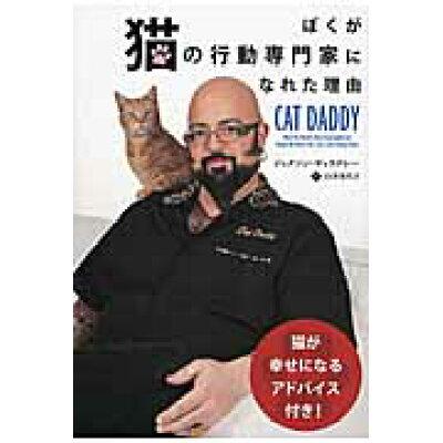 ぼくが猫の行動専門家になれた理由   /パンロ-リング/ジャクソン・ギャラクシ-
