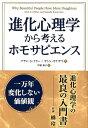 進化心理学から考えるホモサピエンス 一万年変化しない価値観  /パンロ-リング/アラン・S.ミラー