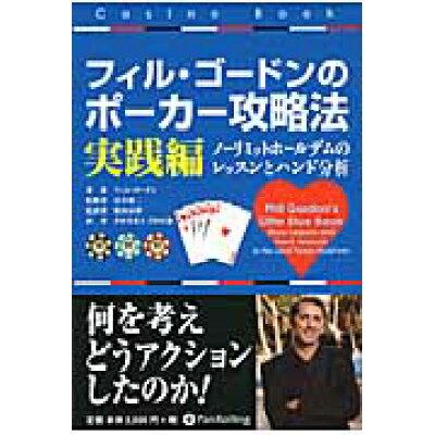 フィル・ゴ-ドンのポ-カ-攻略法  実践編 /パンロ-リング/フィル・ゴ-ドン