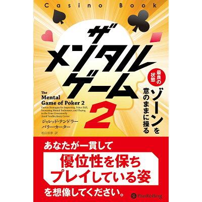 ザメンタルゲーム  2 /パンロ-リング/ジャレッド・テンドラー