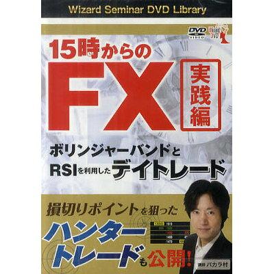DVD>15時からのFX実践編 ボリンジャ-バンドとRSIを利用したデイトレ-ド   /パンロ-リング/バカラ村