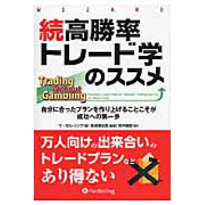 高勝率トレ-ド学のススメ  続 /パンロ-リング/マ-セル・リンク