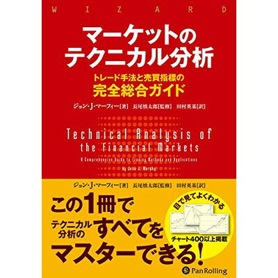 マーケットのテクニカル分析 トレード手法と売買指標の完全総合ガイド  /パンロ-リング/ジョン・J・マーフィー
