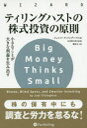 ティリングハストの株式投資の原則 小さなことが大きな利益を生み出す  /パンロ-リング/ジョエル・ティリングハスト
