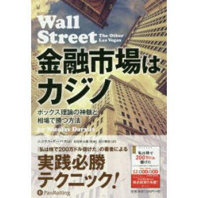 金融市場はカジノ ボックス理論の神髄と相場で勝つ方法  /パンロ-リング/ニコラス・ダーバス