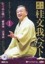 上方落語桂文我ベストライブシリーズ 落語CD 1 /パンロ-リング