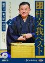 上方落語桂文我ベストライブシリーズ 落語CD 2 /パンロ-リング