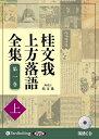 桂文我上方落語全集 落語CD 第一巻 上 /パンロ-リング/桂文我