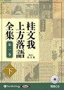 桂文我上方落語全集 落語CD 第一巻 下 /パンロ-リング/桂文我
