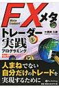 FXメタトレ-ダ-実践プログラミング 高機能システムトレ-ドソフト超活用術  /パンロ-リング/豊嶋久道
