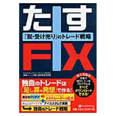 たすFX 「脱・受け売り」のトレ-ド戦略  /パンロ-リング/島崎ト-ソン