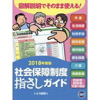 社会保障制度指さしガイド  2018年度版 /日総研出版/いとう総研