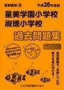 星美学園・淑徳過去問題集  平成26年度版 /日本学習図書
