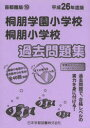 桐朋学園小学校・桐朋小学校過去問題集  平成26年度版 /日本学習図書