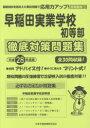 早稲田実業学校初等部徹底対策問題集  平成28年度版 /日本学習図書