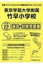 東京学芸大学附属竹早小学校過去・対策問題集  平成29年度版 /日本学習図書