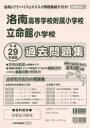 洛南高等学校附属小学校・立命館小学校過去問題集  平成29年度版 /日本学習図書