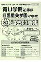 青山学院初等部・目黒星美学園小学校過去問題集  平成30年度版 /日本学習図書