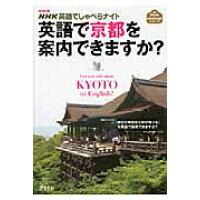 英語で京都を案内できますか? NHK英語でしゃべらナイト  /アスコム/森谷尅久