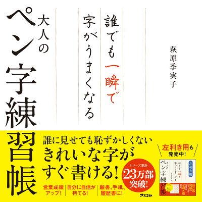 大人のペン字練習帳 誰でも一瞬で字がうまくなる  /アスコム/萩原季実子