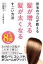 育毛のプロが教える髪が増える髪が太くなるすごい方法   /アスコム/辻敦哉