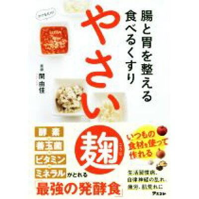 やさい麹 腸と胃を整える食べるくすり  /アスコム/関由佳