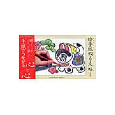 絵手紙ぬりえ帖  1 /風塵社/あきやまみみこ