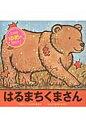 はるまちくまさん   /BL出版/ケヴィン・ヘンクス