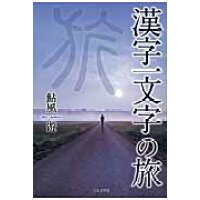 漢字一文字の旅   /日本文学館/鮎風遊