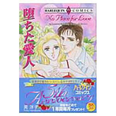 堕ちた愛人   /宙出版/英洋子