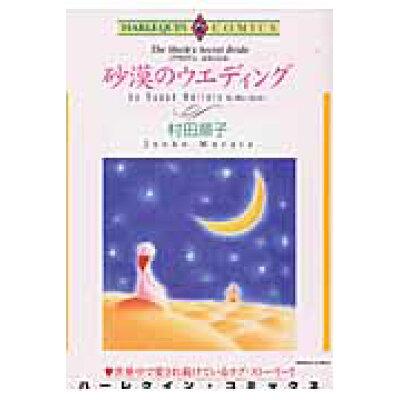 砂漠のウエディング アラビアン・ロマンス3  /宙出版/村田順子