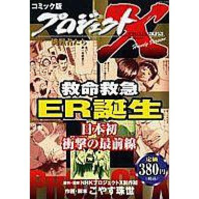 救命救急 ER誕生(コミック版プロジェ   /宙出版/こやす珠世