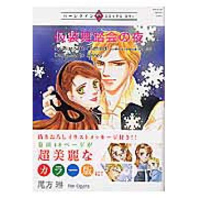 仮装舞踏会の夜   /宙出版/尾方琳