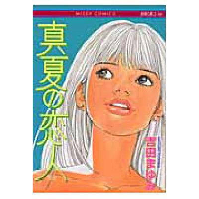 真夏の恋人   /宙出版/吉田まゆみ