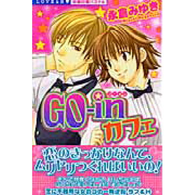 Go-inカフェ   /宙出版/永倉みゆき