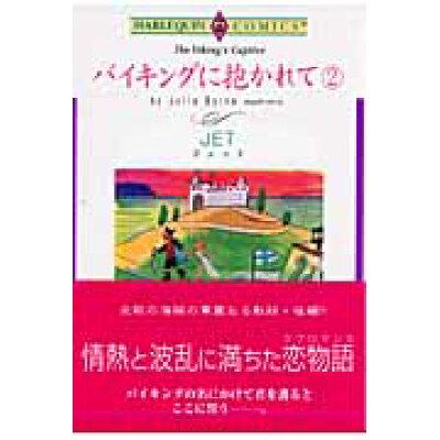 バイキングに抱かれて  2 /宙出版/JET