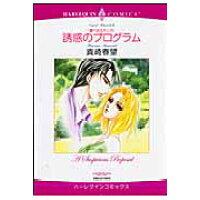 誘惑のプログラム 愛へのステップ1  /宙出版/真崎春望