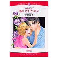 落札されたキス 役員室の恋人たち1  /宙出版/狩野真央