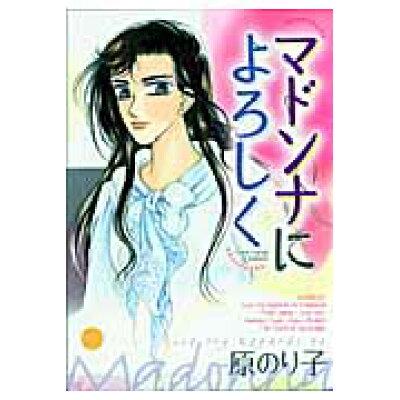 マドンナによろしく   /宙出版/原のり子