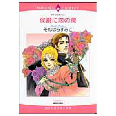 侯爵に恋の罠   /宙出版/そねはらすみこ