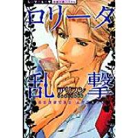 ロリ-タ乱撃   /宙出版/アリスン