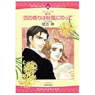 恋の香りは秋風にのって 壁の花  /宙出版/尾方琳