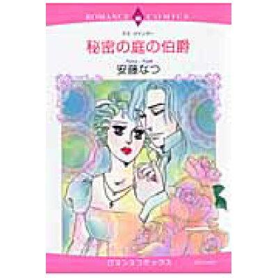 秘密の庭の伯爵   /宙出版/安藤なつ